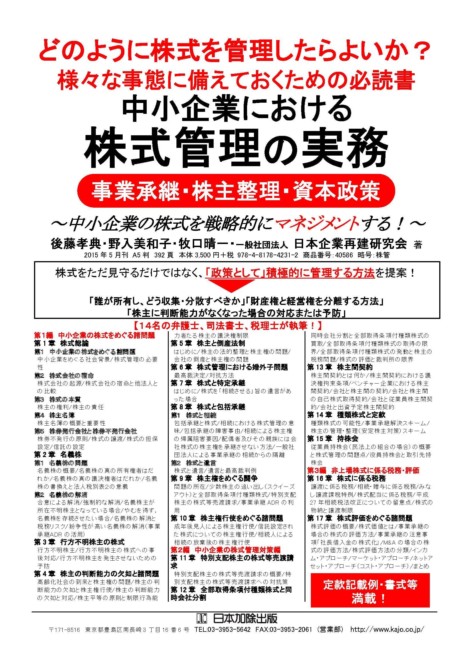 http://www.kigyosaiken.or.jp/blog/%E3%83%AA%E3%83%BC%E3%83%95%E6%A0%AA%E5%BC%8F%E7%AE%A1%E7%90%86_20150522.jpg