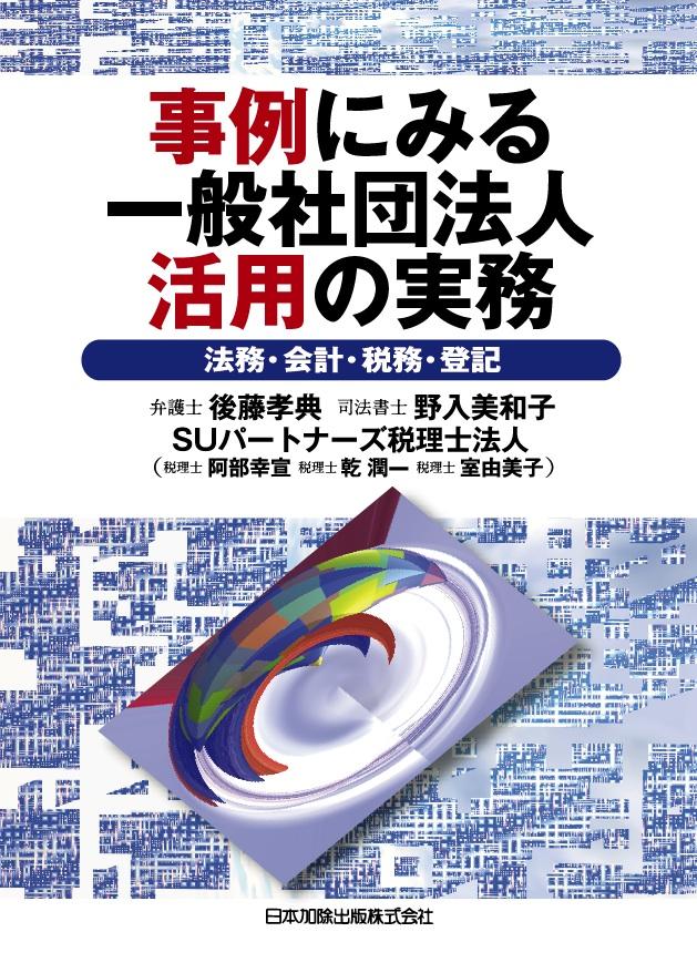事例にみる一般社団法人活用の実務(加除出版).jpg