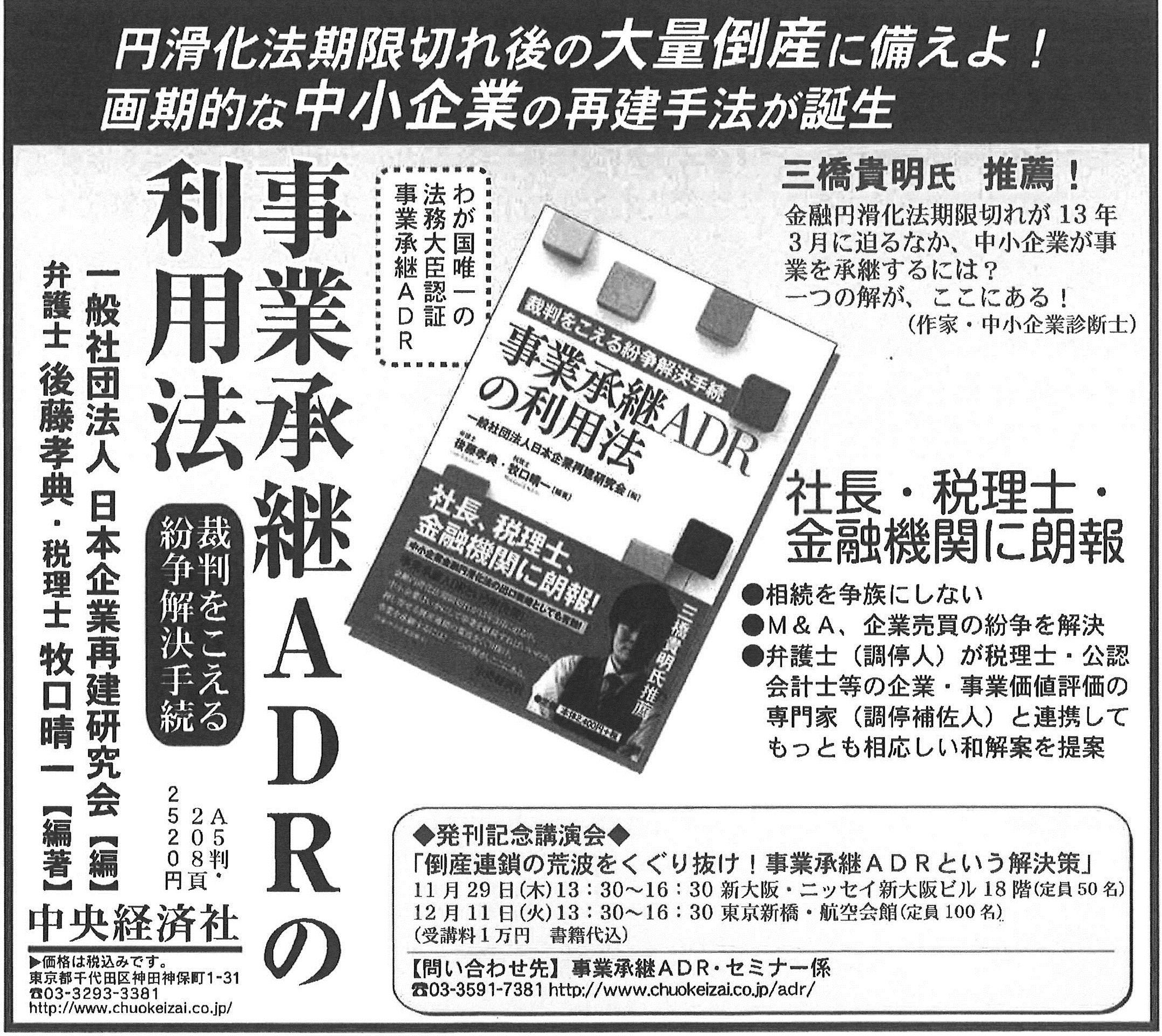 日経新聞広告_20121115.jpg