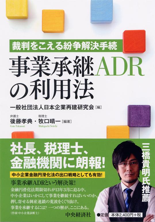 978-4-502-06260-5事業承継ADRの利用法.jpgのサムネイル画像